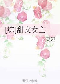 [综]甜文女主